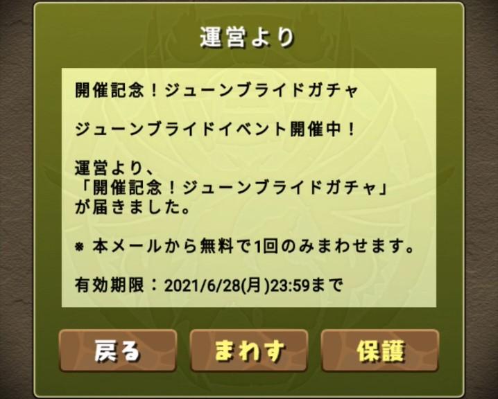 f:id:sugaryo1224:20210703223045j:plain