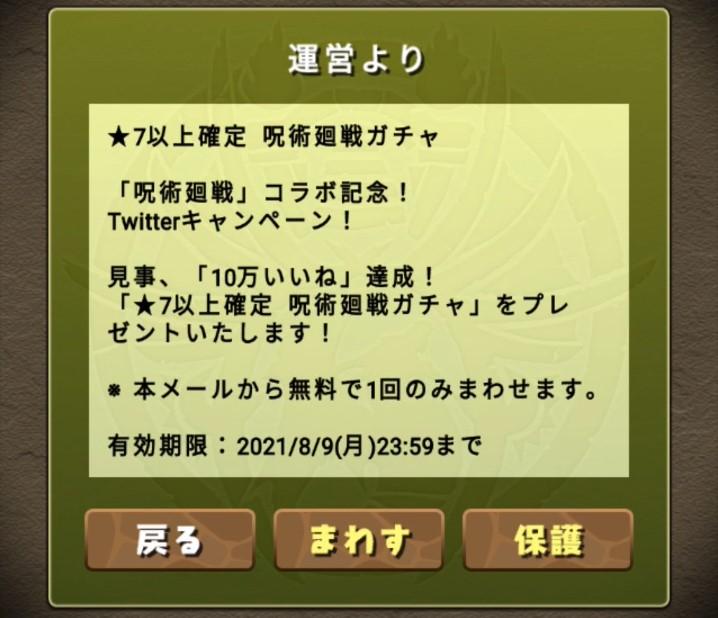 f:id:sugaryo1224:20210726231127j:plain