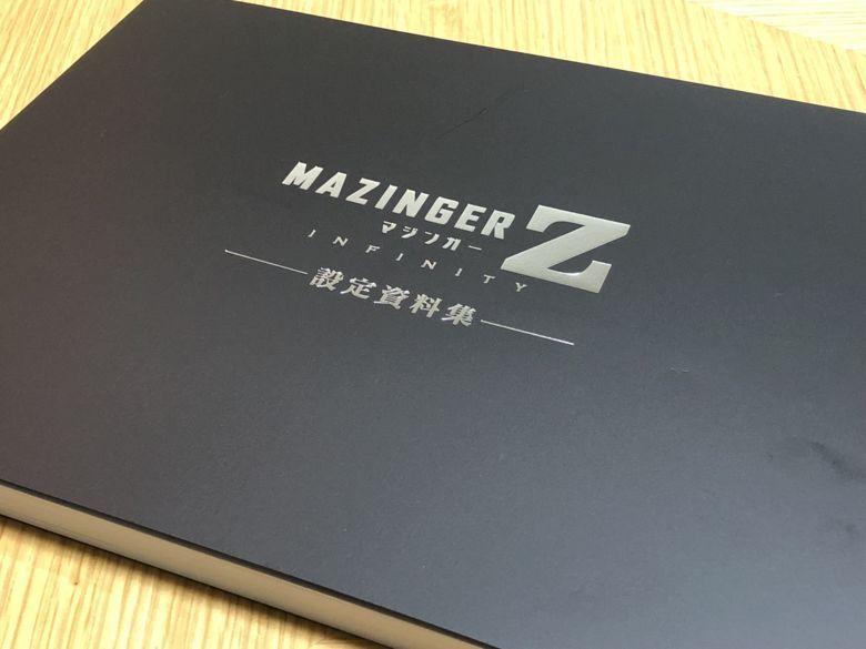 マジンガーZ設定資料集