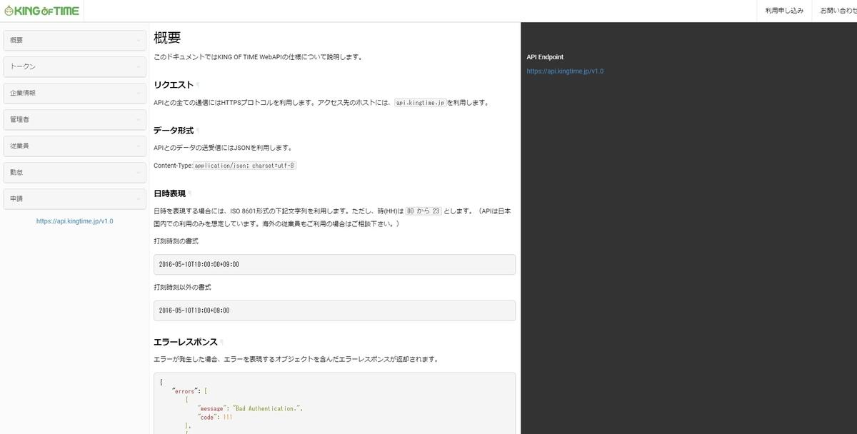 f:id:sugawarakazu:20210811174804j:plain
