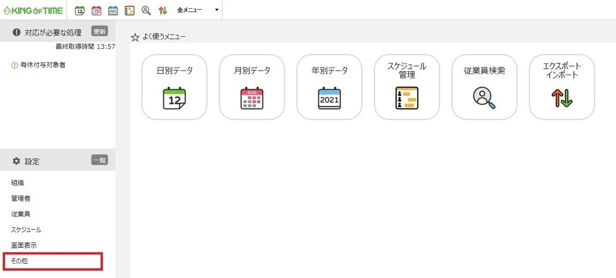 f:id:sugawarakazu:20210812144002j:plain