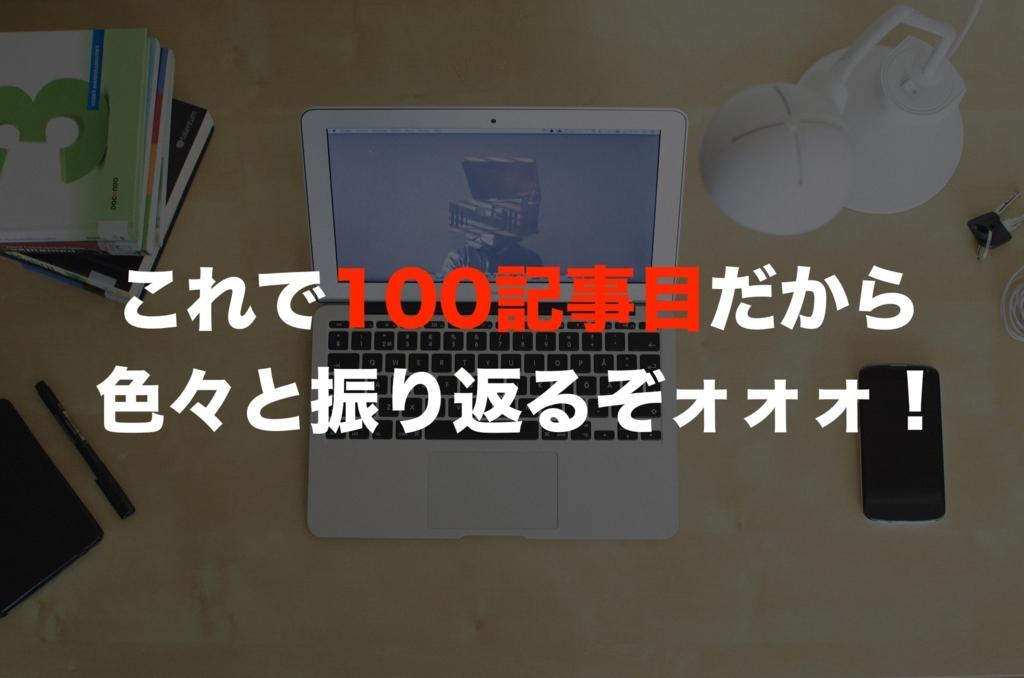 f:id:sugi18:20170710142129j:plain