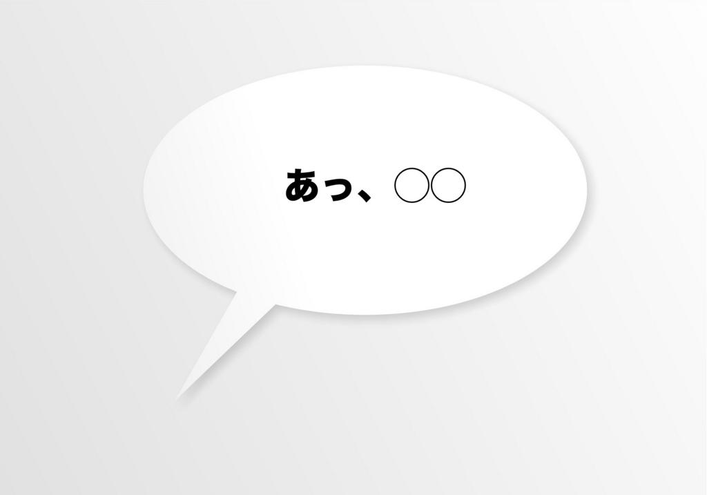f:id:sugi18:20170725163827j:plain