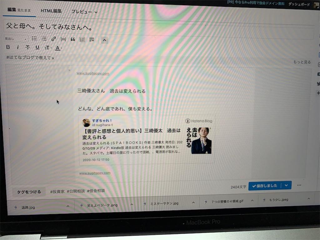 f:id:sugihara-t:20201020024146j:plain