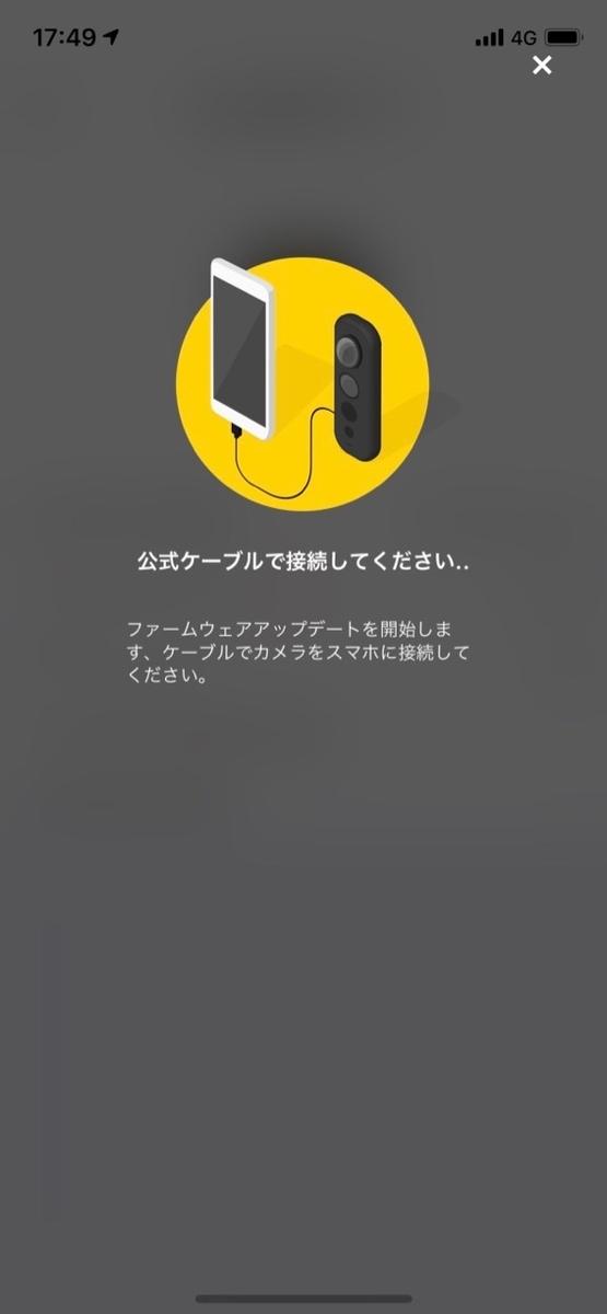 Insta360 ONE X ファームウェアアップデート