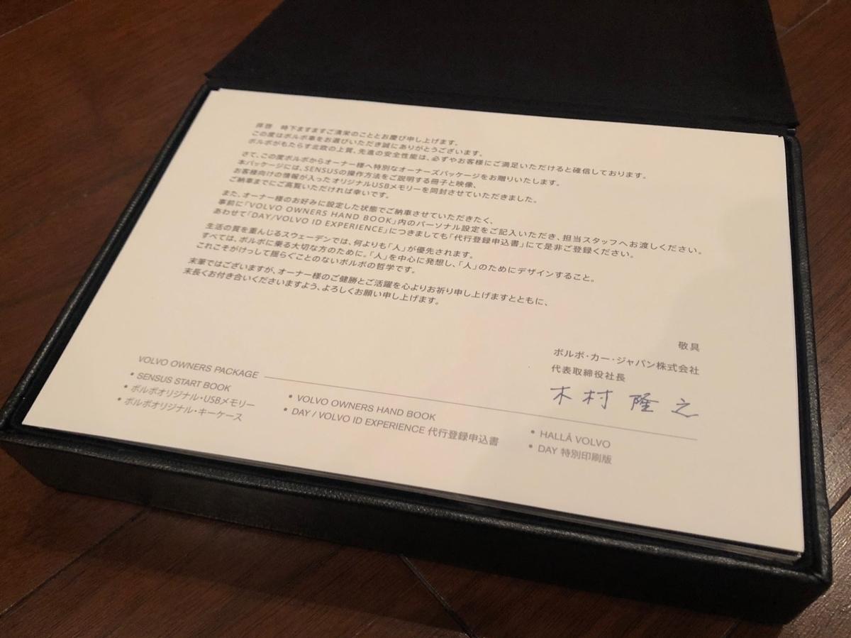 ボルボ XC40 成約記念オーナーズパッケージ