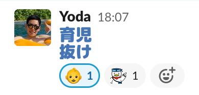 yodaさんの育児抜け投稿に emoji をつける