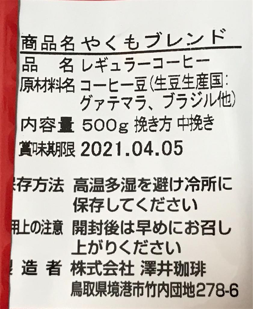 f:id:sugimari39108:20200409213051j:plain