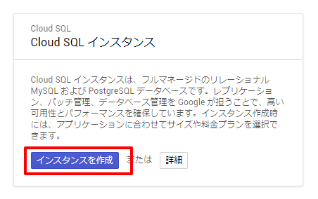 GCP(Google Cloud Platform)で MySQLを構成してみる - Morning Girl