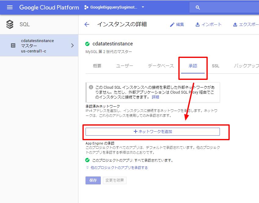 GCP(Google Cloud Platform)で MySQLを構成してみる - Morning Girl