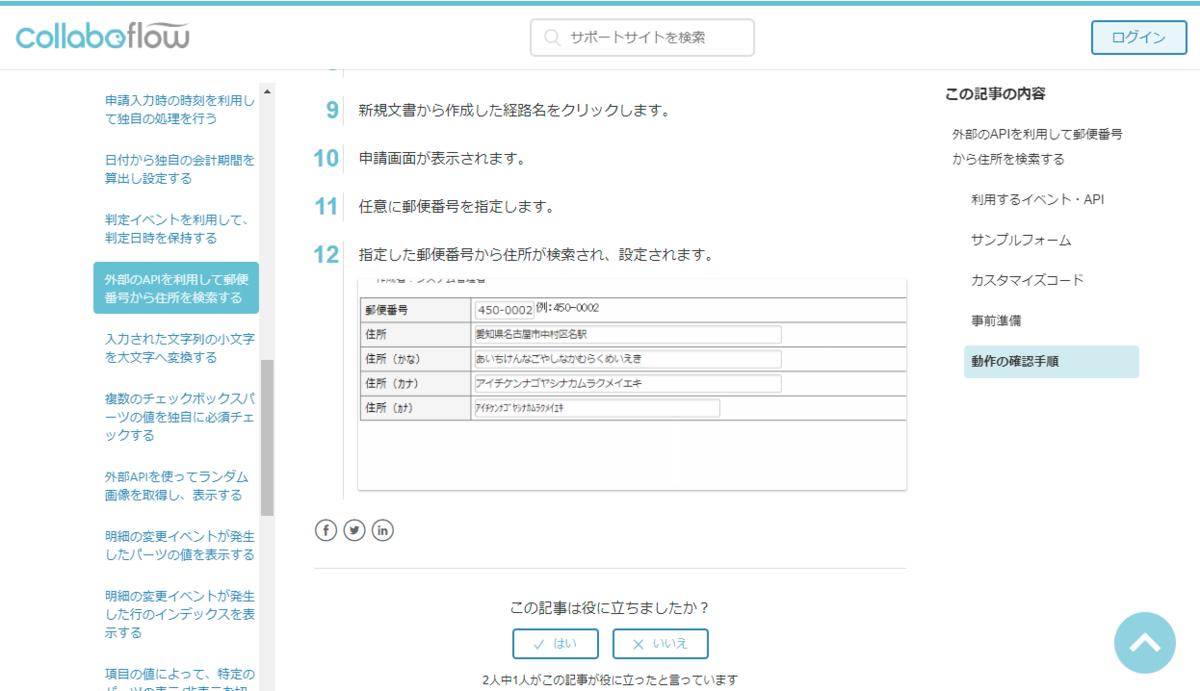 f:id:sugimomoto:20200526144648p:plain
