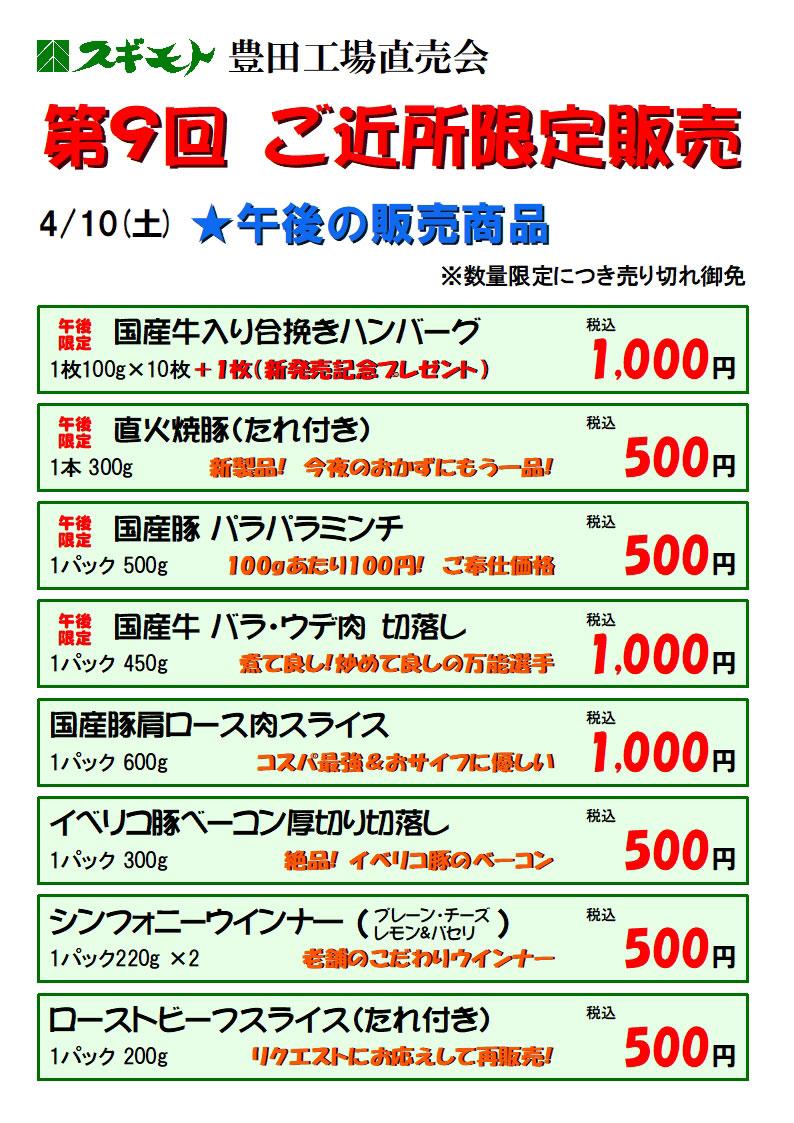 f:id:sugimoto_toyota_factory:20210409115939j:plain
