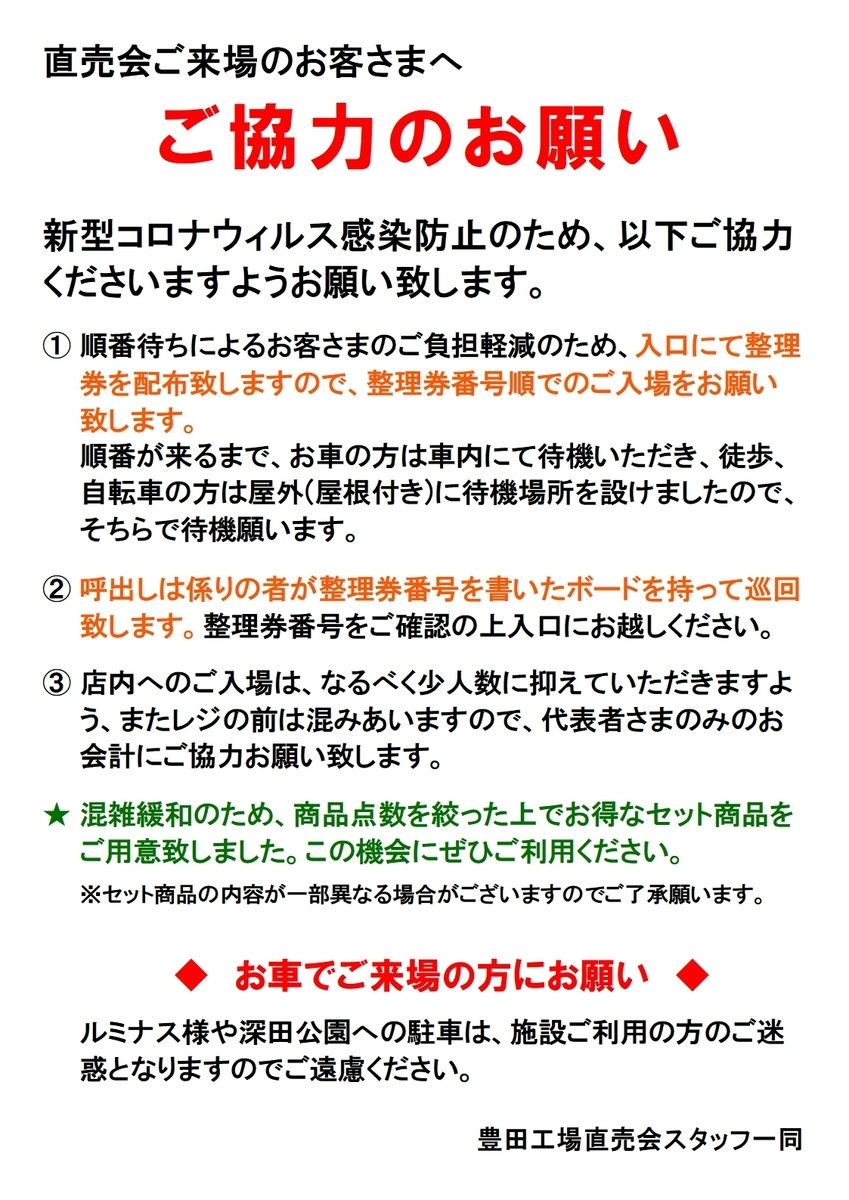f:id:sugimoto_toyota_factory:20210510162750j:plain