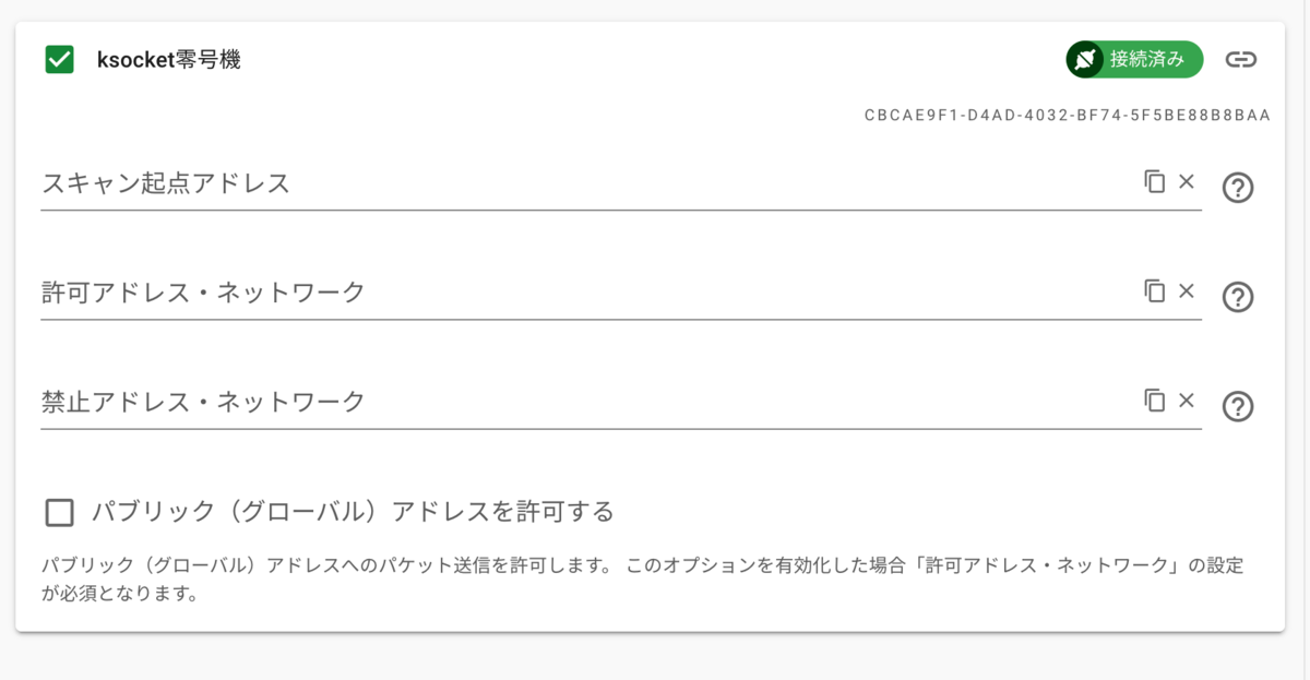 f:id:sugimotofp:20200114115619p:plain
