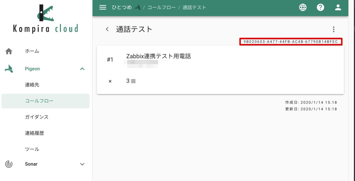 f:id:sugimotofp:20200114152826p:plain