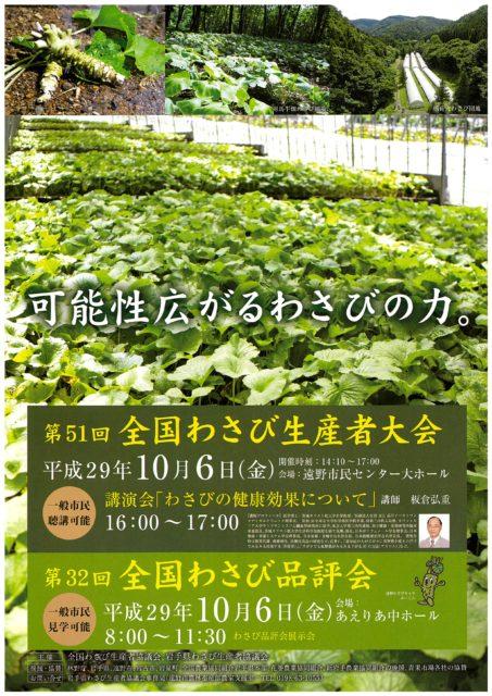 f:id:sugimuratoshio4:20171012194007j:plain