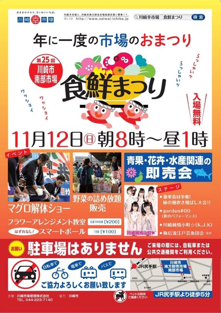 f:id:sugimuratoshio4:20171016215234j:plain