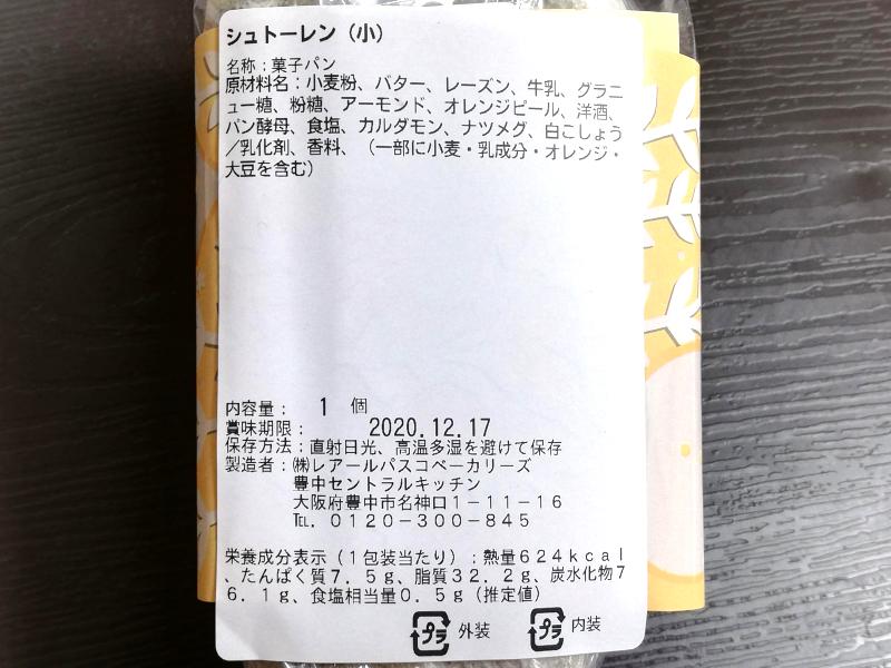 f:id:suginokoh:20201211104115j:plain
