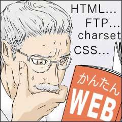 「自分のホームページを持ってみたいけど、なかなか作れなくて」というかたに