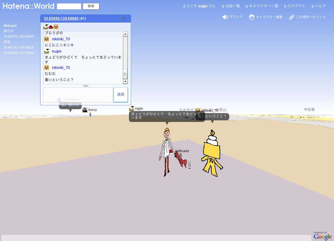 http://f.hatena.ne.jp/images/fotolife/s/sugio/20080107/20080107163541.jpg