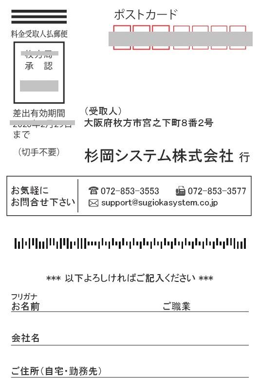 受取人払_製品ご購入者様向けアンケートハガキ表