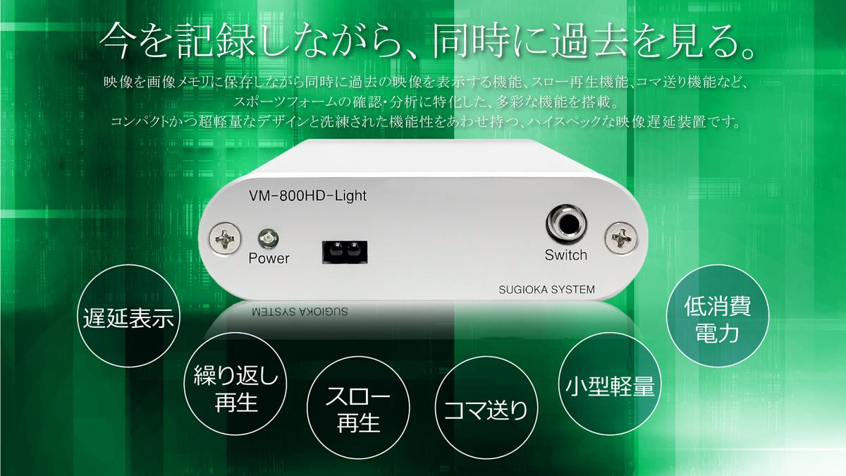 映像遅延装置カコロクVM-800HD-Light