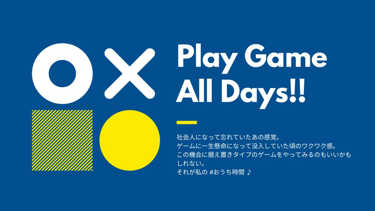 一日中ゲーム