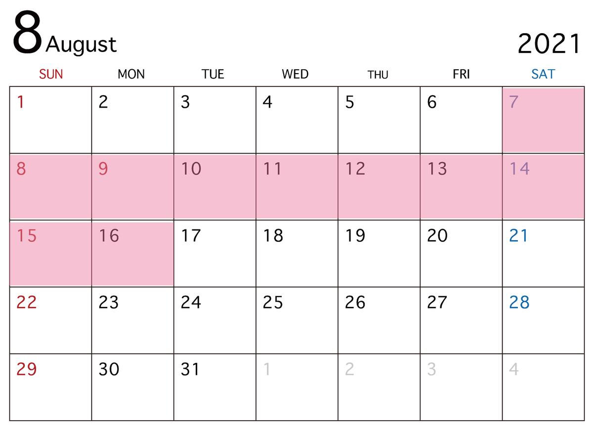 2021夏季休業のお知らせ(杉岡システム)