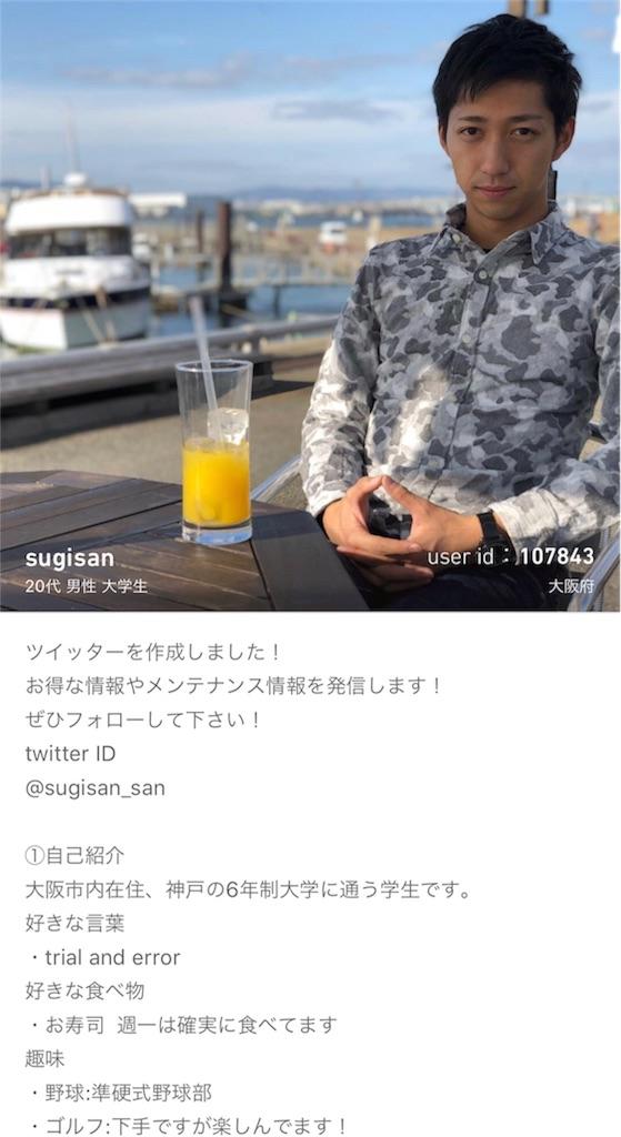 f:id:sugisan_san:20180508232243j:plain