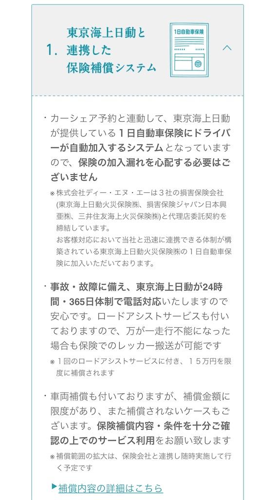 f:id:sugisan_san:20180516081037j:image