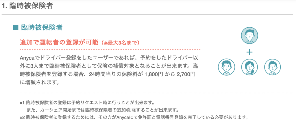 f:id:sugisan_san:20190212172554p:plain