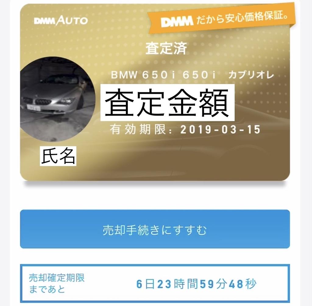 f:id:sugisan_san:20190308210502j:plain