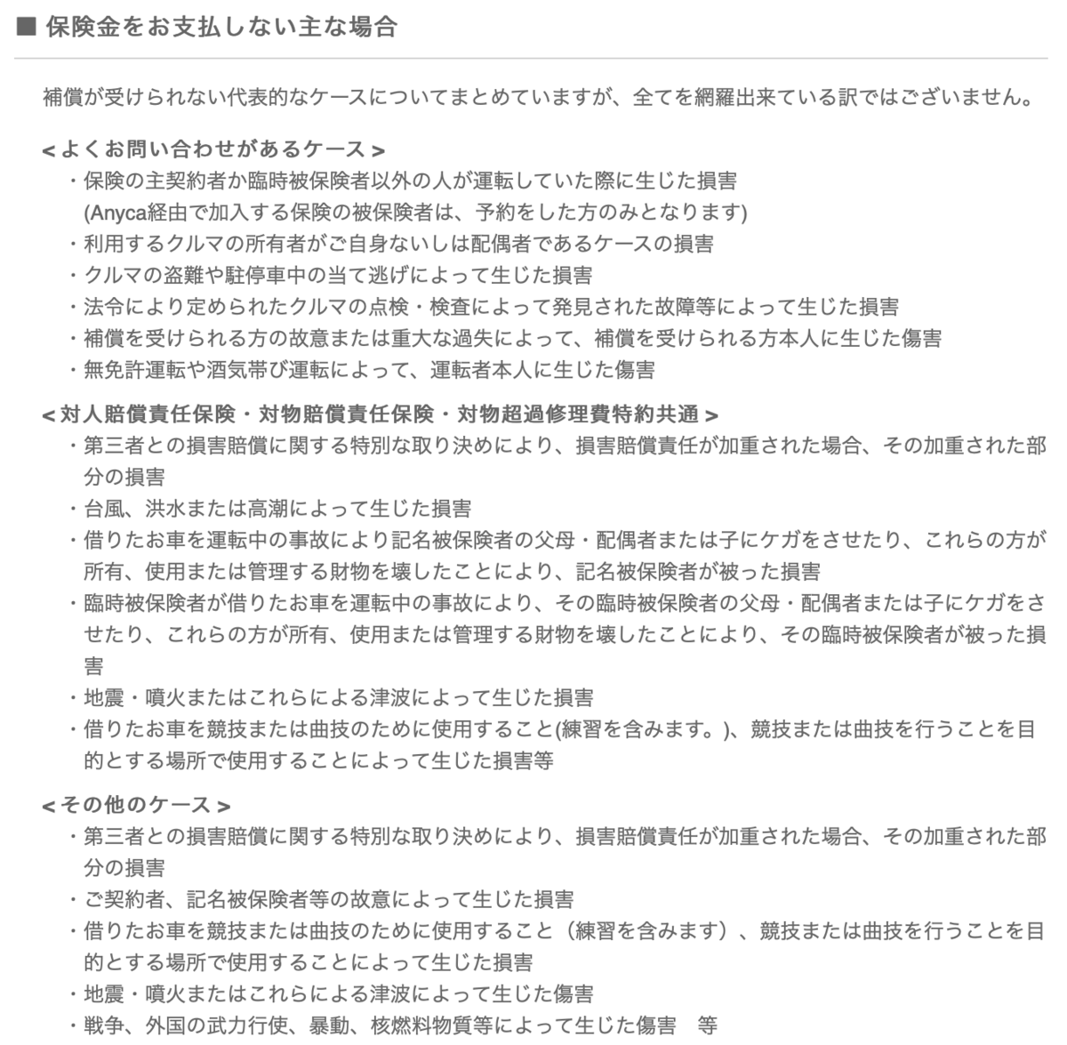 f:id:sugisan_san:20190316140346p:plain