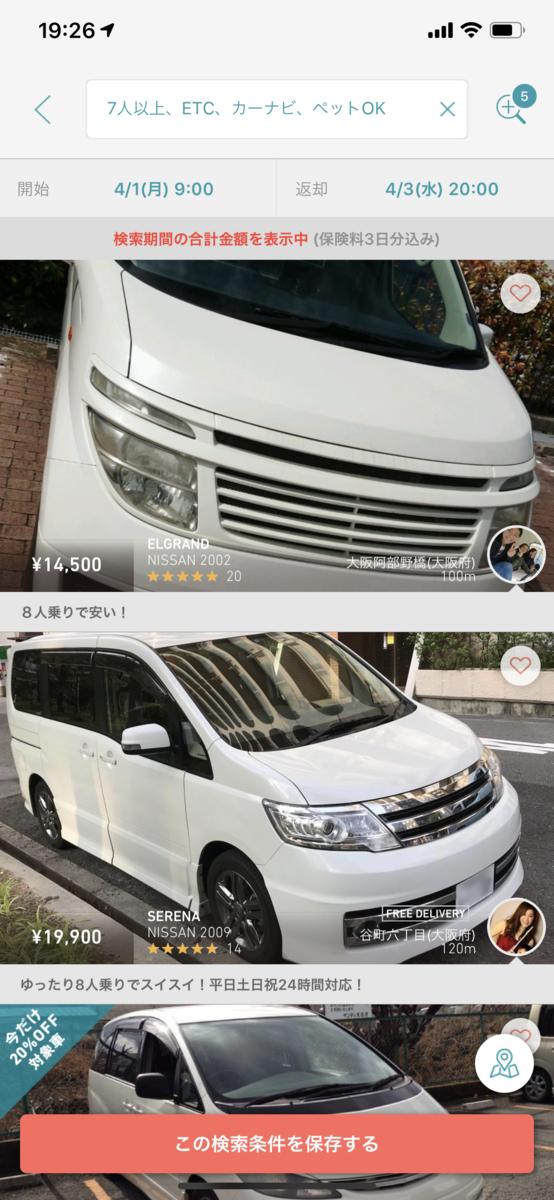 f:id:sugisan_san:20190329193103p:plain
