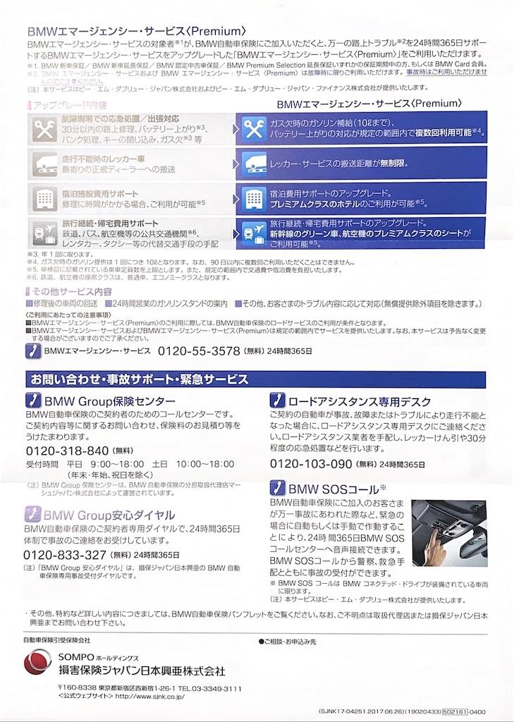 f:id:sugisan_san:20190620234345j:image