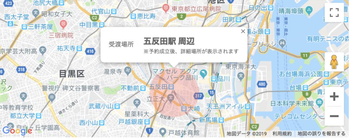 f:id:sugisan_san:20190826224309p:plain