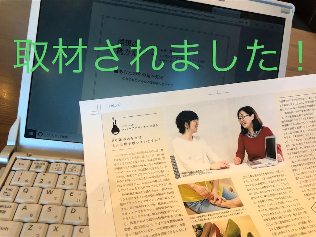 f:id:sugita-labo0328:20190307101402j:image