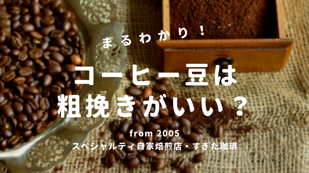 f:id:sugitacoffee:20181019235753j:plain