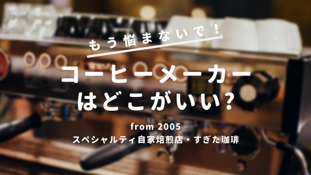 f:id:sugitacoffee:20181020142159j:plain