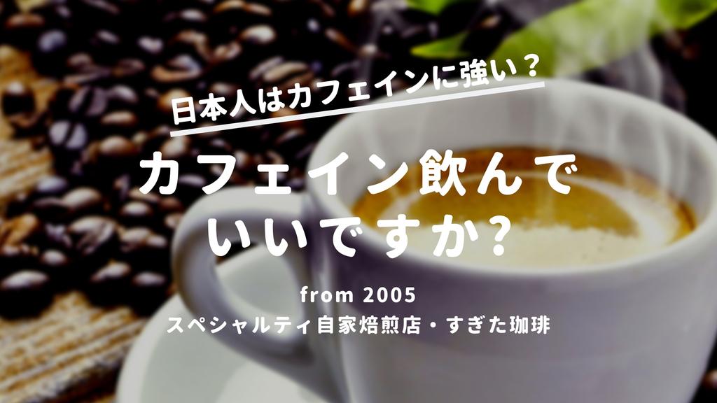 f:id:sugitacoffee:20181023115251j:plain