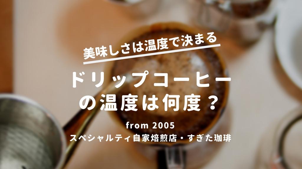 f:id:sugitacoffee:20181025142437j:plain