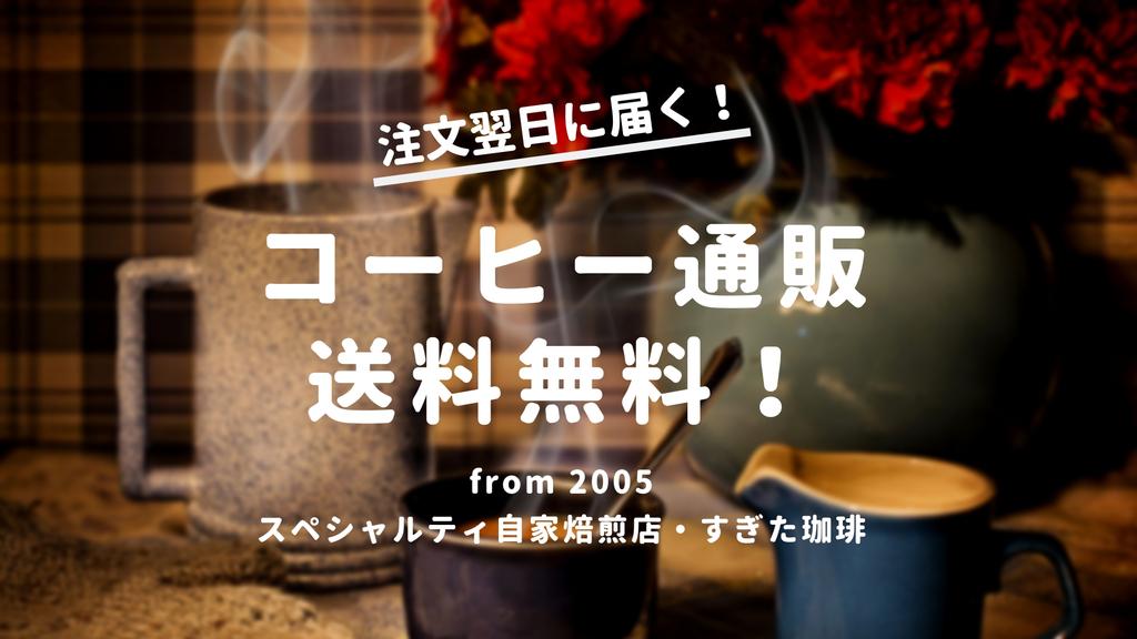 f:id:sugitacoffee:20181025171125j:plain