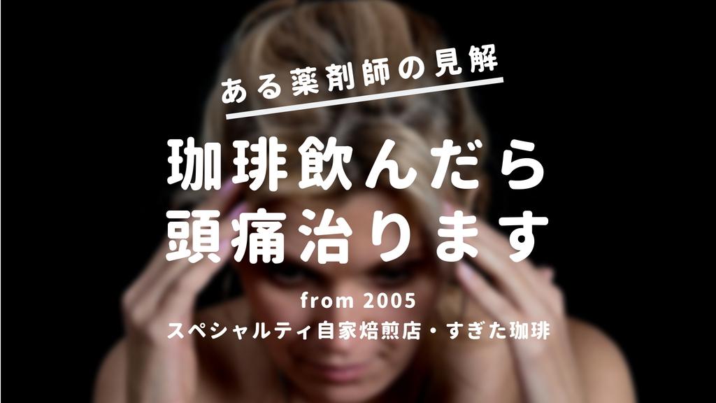 f:id:sugitacoffee:20181102203944j:plain