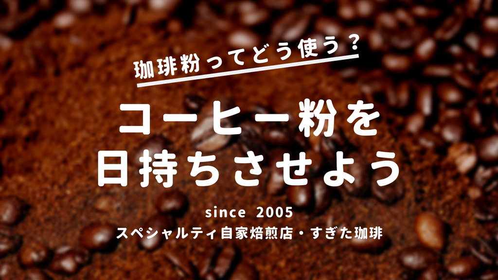 f:id:sugitacoffee:20181105223021j:plain