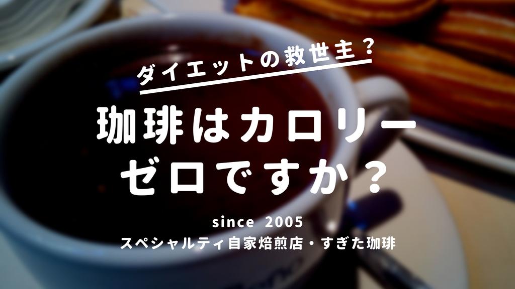 f:id:sugitacoffee:20181110165743j:plain