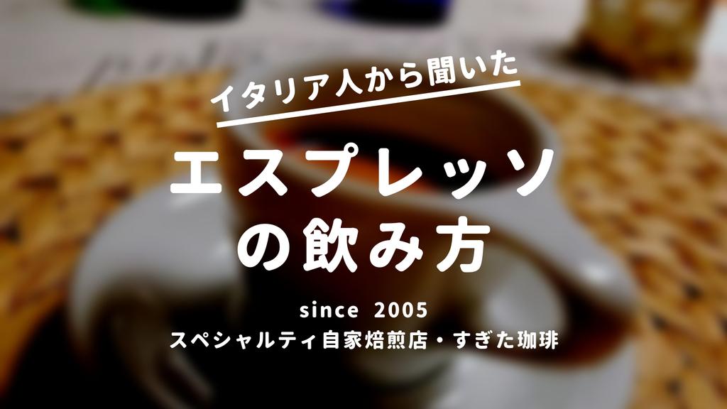f:id:sugitacoffee:20181112140927j:plain