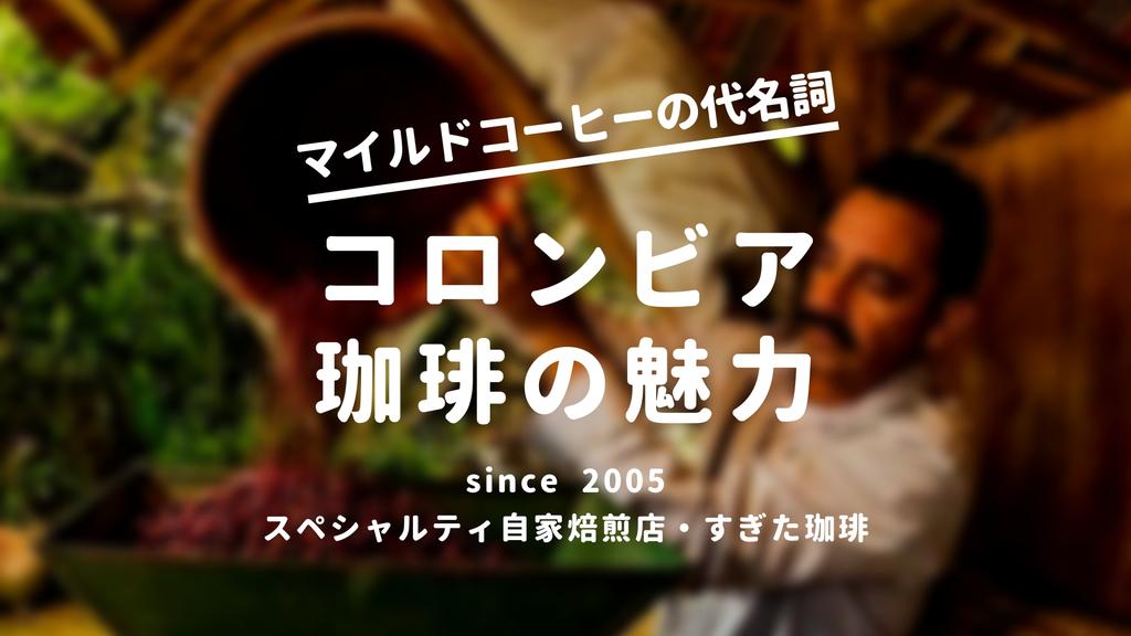 f:id:sugitacoffee:20181115084313j:plain
