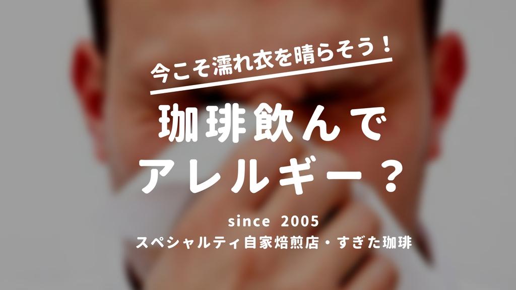 f:id:sugitacoffee:20181115141121j:plain