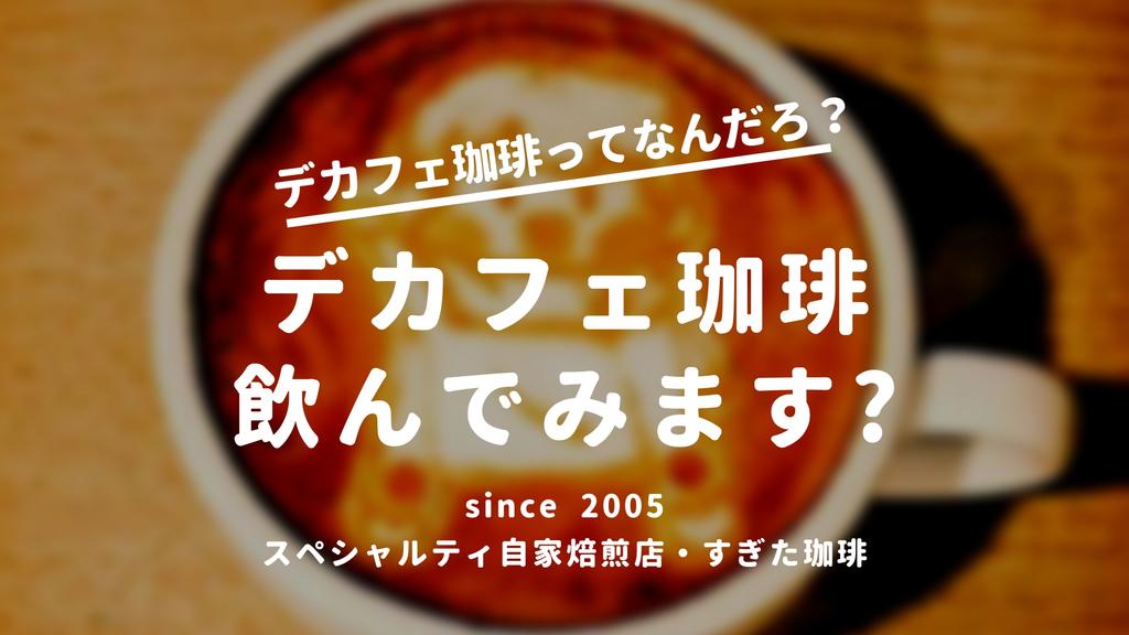 f:id:sugitacoffee:20181117160233j:plain