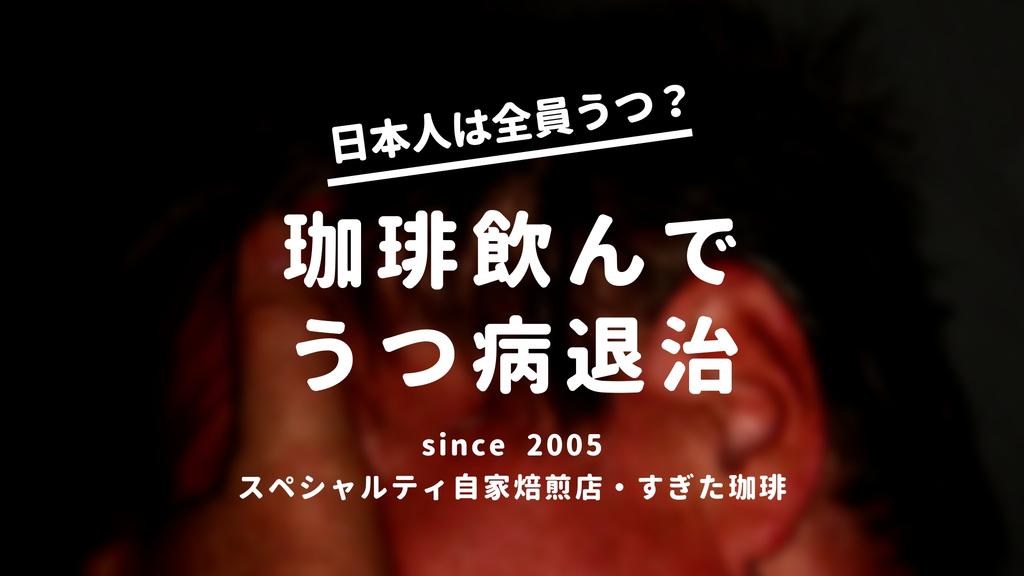 f:id:sugitacoffee:20181119091116j:plain